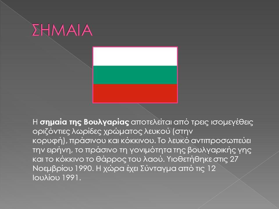 Η σημαία της Βουλγαρίας αποτελείται από τρεις ισομεγέθεις οριζόντιες λωρίδες χρώματος λευκού (στην κορυφή), πράσινου και κόκκινου. Το λευκό αντιπροσωπ