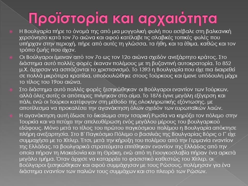  Η Βουλγαρία έχει να επιδείξει πολλά νόστιμα παραδοσιακά πιάτα, τα περισσότερα από τα οποία μαγειρεύονται κυρίως στον φούρνο ή στην κατσαρόλα.