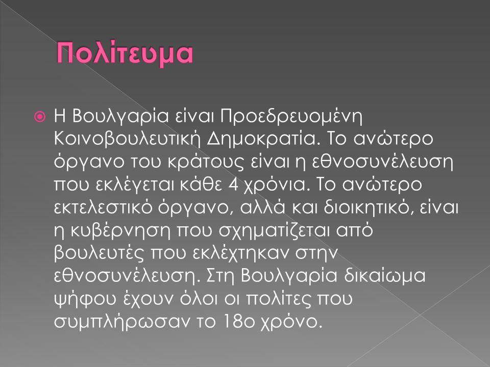  Η Βουλγαρία είναι Προεδρευομένη Κοινοβουλευτική Δημοκρατία. Το ανώτερο όργανο του κράτους είναι η εθνοσυνέλευση που εκλέγεται κάθε 4 χρόνια. Το ανώτ