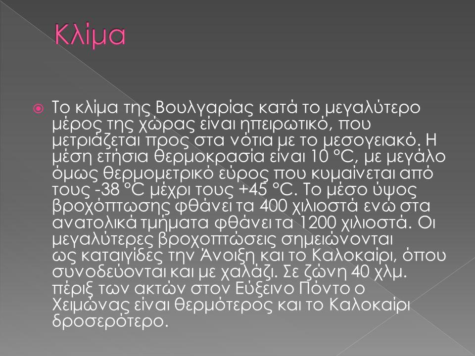  Η Σόφια (βουλγαρικά: София, λατινικά: Sofia) είναι η πρωτεύουσα και μεγαλύτερη πόλη της Βουλγαρίας.
