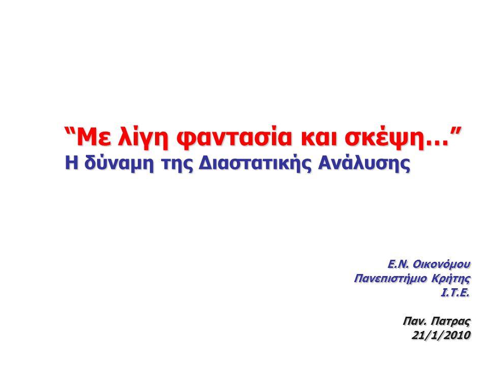 """""""Με λίγη φαντασία και σκέψη…"""" Η δύναμη της Διαστατικής Ανάλυσης Ε.Ν. Οικονόμου Πανεπιστήμιο Κρήτης Ι.Τ.Ε. Παν. Πατρας 21/1/2010"""