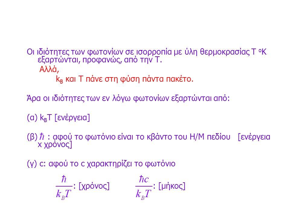 Οι ιδιότητες των φωτονίων σε ισορροπία με ύλη θερμοκρασίας Τ ο Κ εξαρτώνται, προφανώς, από την Τ. Αλλά, k B και Τ πάνε στη φύση πάντα πακέτο. Άρα οι ι