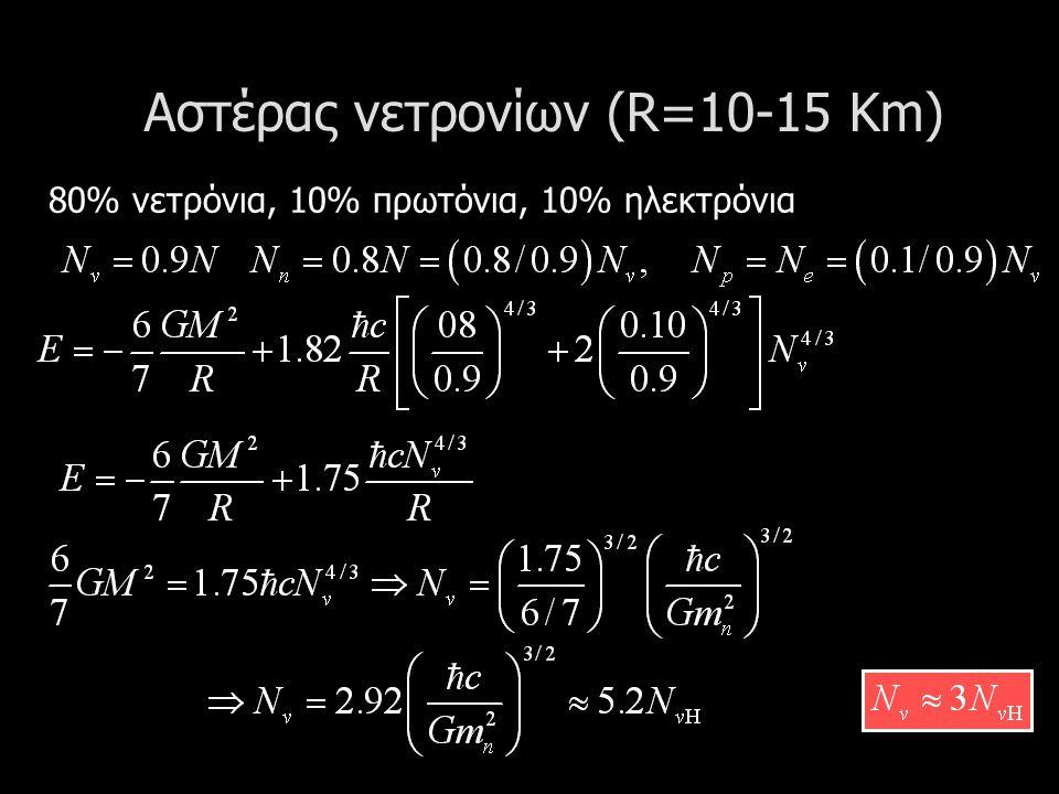 Αστέρας νετρονίων (R=10-15 Km) 80% νετρόνια, 10% πρωτόνια, 10% ηλεκτρόνια
