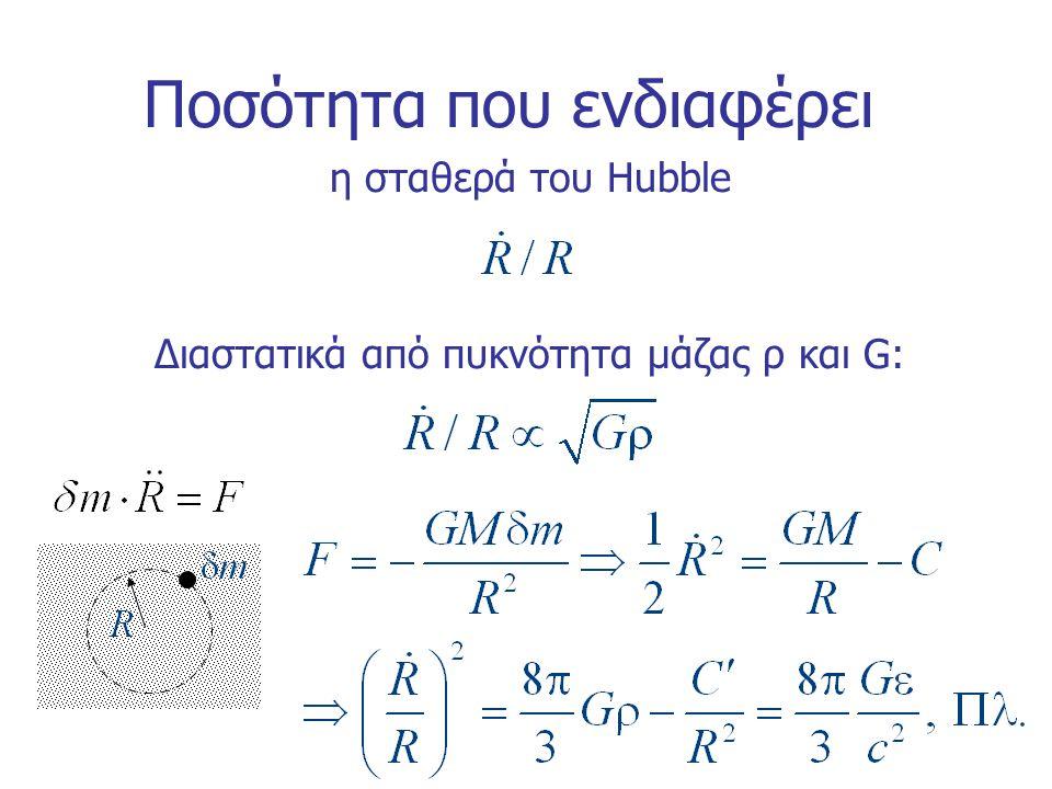 Ποσότητα που ενδιαφέρει η σταθερά του Hubble Διαστατικά από πυκνότητα μάζας ρ και G: