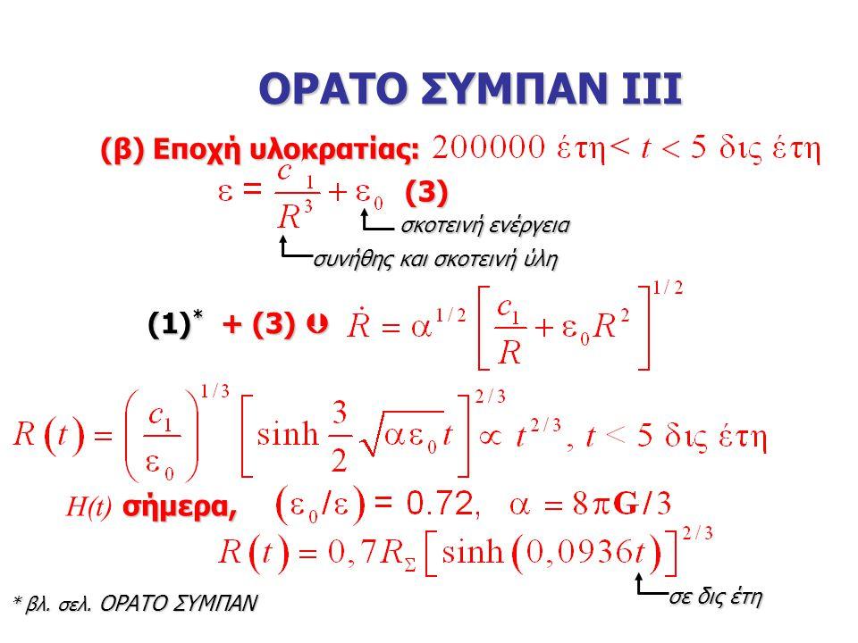 (β) Εποχή υλοκρατίας: (1) * + (3)  (3) συνήθης και σκοτεινή ύλη σκοτεινή ενέργεια σήμερα, Η(t) σήμερα, σε δις έτη ΟΡΑΤΟ ΣΥΜΠΑΝ ΙΙI * βλ. σελ. ΟΡΑΤΟ Σ