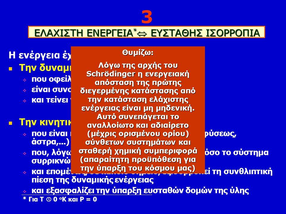 Χρειαζόμαστε το (α) Εποχή φωτοκρατίας: έτη σταθερά, (1) * + (2) ΟΡΑΤΟ ΣΥΜΠΑΝ ΙΙ (2) * βλ.
