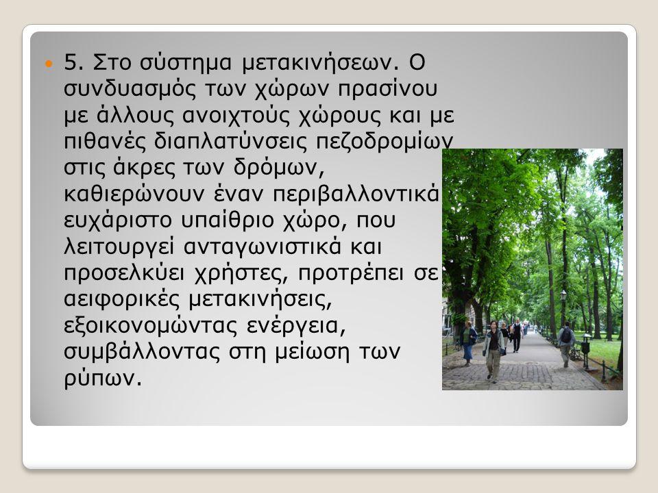 5. Στο σύστημα μετακινήσεων. Ο συνδυασμός των χώρων πρασίνου με άλλους ανοιχτούς χώρους και με πιθανές διαπλατύνσεις πεζοδρομίων στις άκρες των δρόμων