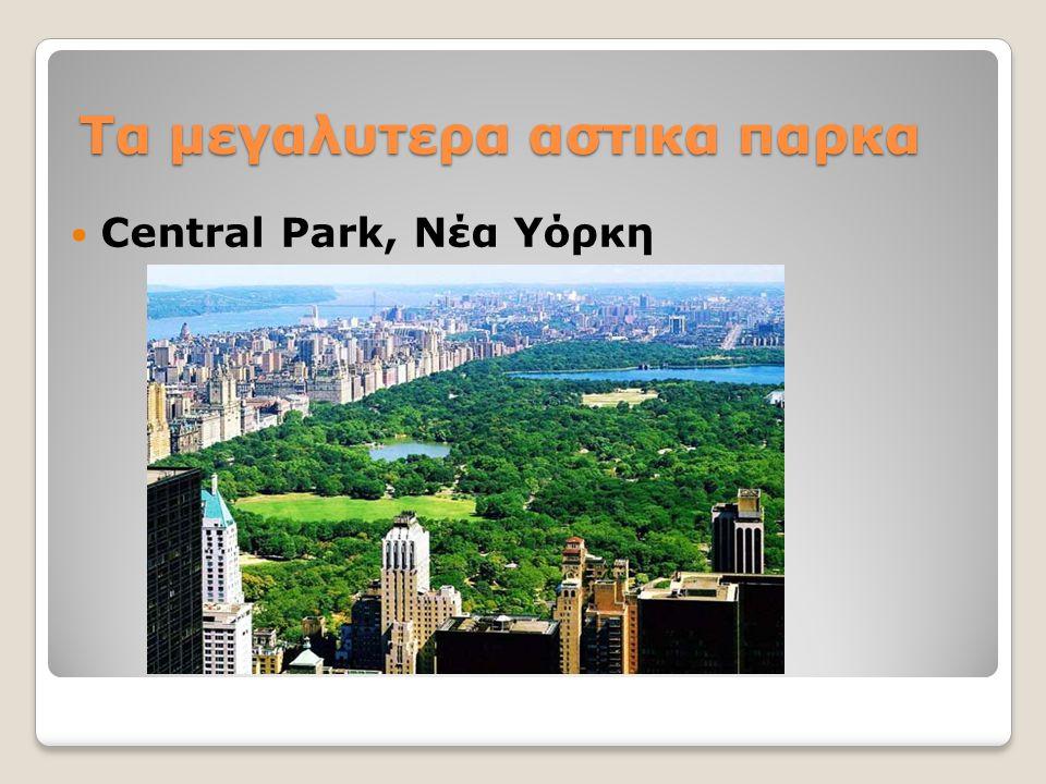 Τα μεγαλυτερα αστικα παρκα Central Park, Νέα Υόρκη
