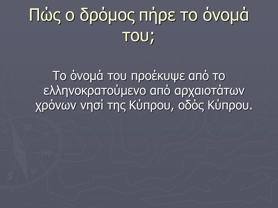 Πώς ο δρόμος πήρε το όνομά του; Το όνομά του προέκυψε από το ελληνοκρατούμενο από αρχαιοτάτων χρόνων νησί της Κύπρου, οδός Κύπρου.