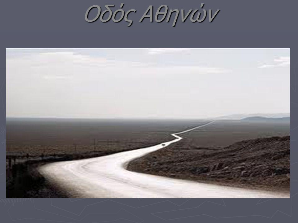 Ο δρόμος έχει τη δική του ιστορία Οδός Θερμοπυλών Μαρία Ηλιάκη