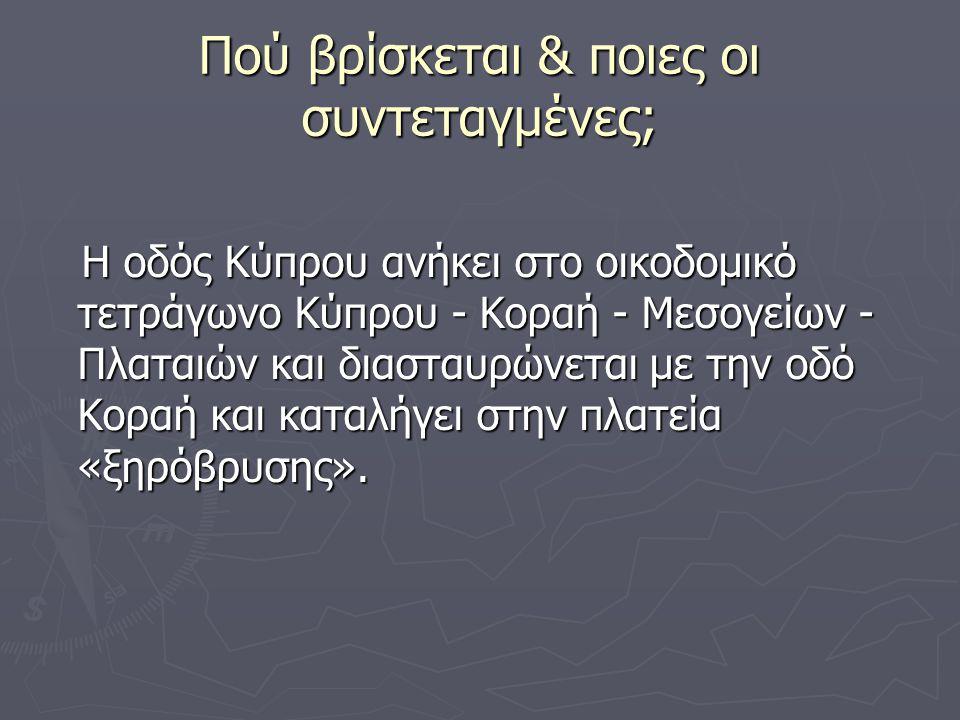 Πού βρίσκεται & ποιες οι συντεταγμένες; Η οδός Κύπρου ανήκει στο οικοδομικό τετράγωνο Κύπρου - Κοραή - Μεσογείων - Πλαταιών και διασταυρώνεται με την