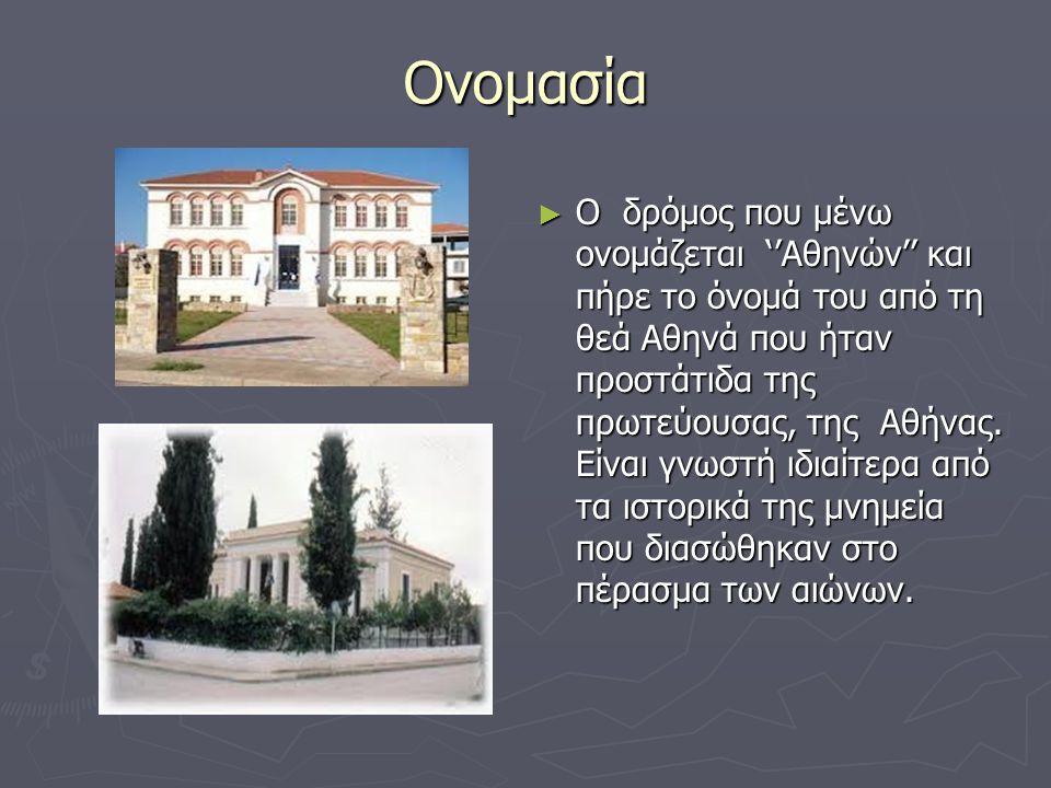 Ονομασία ► Ο δρόμος που μένω ονομάζεται ''Αθηνών'' και πήρε το όνομά του από τη θεά Αθηνά που ήταν προστάτιδα της πρωτεύουσας, της Αθήνας. Είναι γνωστ
