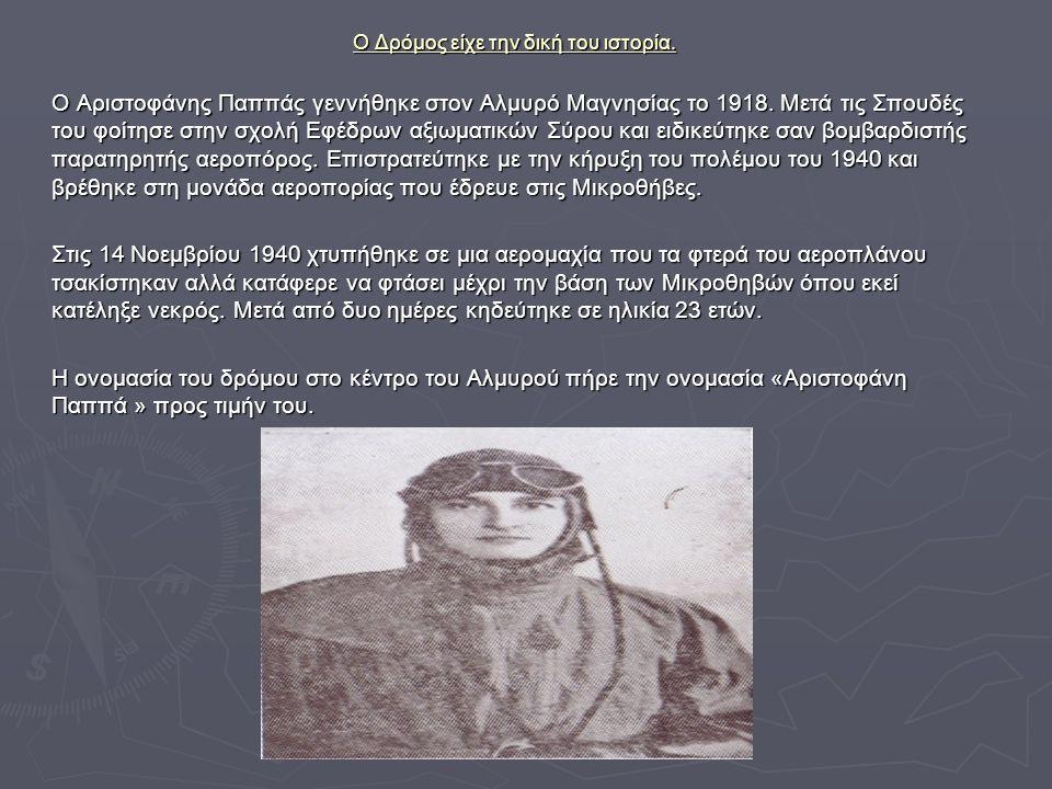 Ο Δρόμος είχε την δική του ιστορία. Ο Αριστοφάνης Παππάς γεννήθηκε στον Αλμυρό Μαγνησίας το 1918. Μετά τις Σπουδές του φοίτησε στην σχολή Εφέδρων αξιω