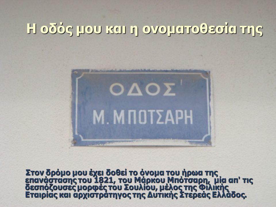 Η οδός μου και η ονοματοθεσία της Η οδός μου και η ονοματοθεσία της Στον δρόμο μου έχει δοθεί το όνομα του ήρωα της επανάστασης του 1821, του Μάρκου Μ