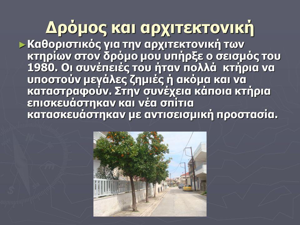 Δρόμος και αρχιτεκτονική ► Καθοριστικός για την αρχιτεκτονική των κτηρίων στον δρόμο μου υπήρξε ο σεισμός του 1980. Οι συνέπειές του ήταν πολλά κτήρια