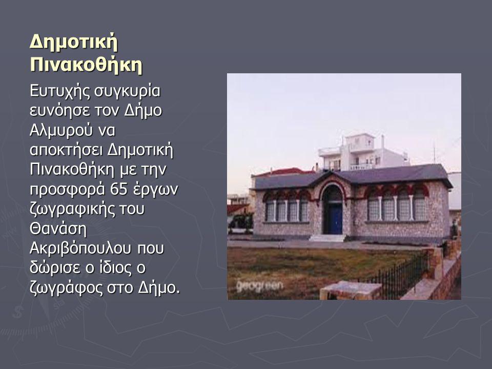 Η οδός Αθηνών είναι από τους παλαιότερους δρόμους του Αλμυρού και οι άνθρωποι παλαιότερα αλλά και σήμερα υποστηρίζουν πως είναι πολύ ικανοποιημένοι από το περιβάλλον στο οποίο ζουν, τους γείτονες και την αρχιτεκτονική των σπιτιών.