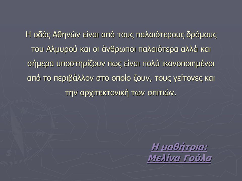 Η οδός Αθηνών είναι από τους παλαιότερους δρόμους του Αλμυρού και οι άνθρωποι παλαιότερα αλλά και σήμερα υποστηρίζουν πως είναι πολύ ικανοποιημένοι απ
