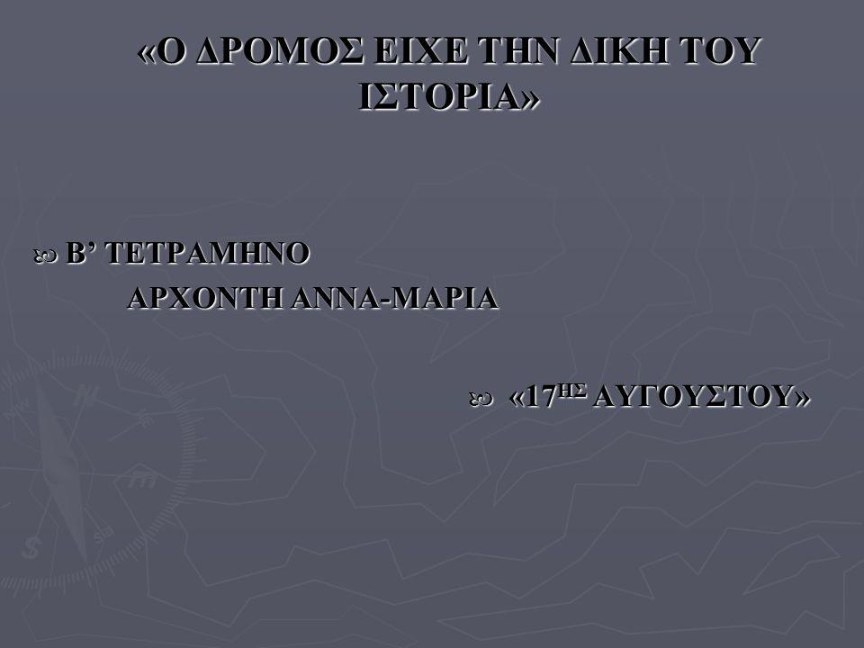 «Ονοματολογία και Τοποθεσία»  Ο δρόμος πήρε το όνομα του από το ιστορικό γεγονός της απελευθέρωσης της πόλης του Αλμυρού, όπου συνέβη την 17 η Αυγούστου 1881.