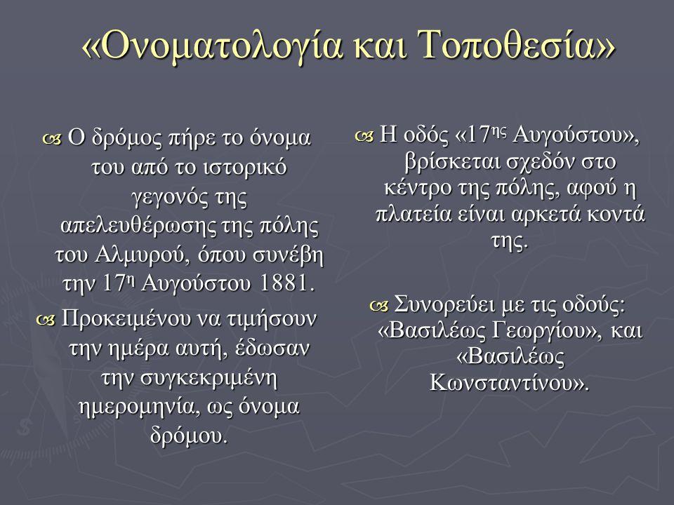 Πάροδος Στεφάνου Κομητά 8 Γιώργος Ζέρβας Γιώργος Ζέρβας