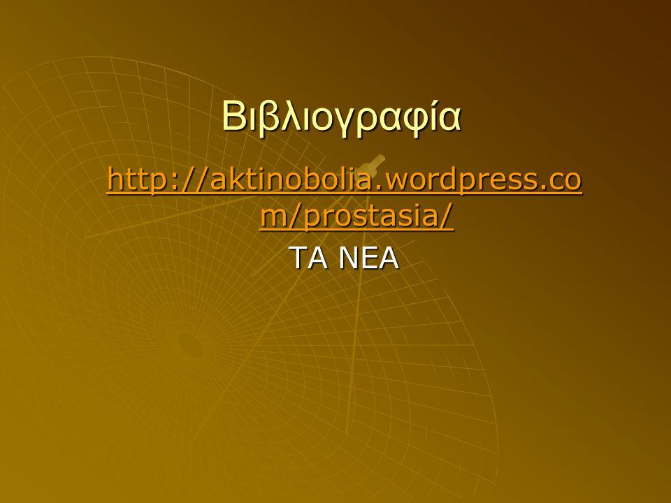 Βιβλιογραφία http://aktinobolia.wordpress.co m/prostasia/ http://aktinobolia.wordpress.co m/prostasia/ ΤΑ ΝΕΑ