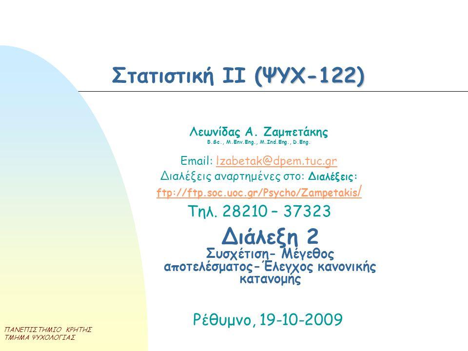 ΠΑΝΕΠΙΣΤΗΜΙΟ ΚΡΗΤΗΣ ΤΜΗΜΑ ΨΥΧΟΛΟΓΙΑΣ (ΨΥΧ-122) Στατιστική IΙ (ΨΥΧ-122) Λεωνίδας Α.