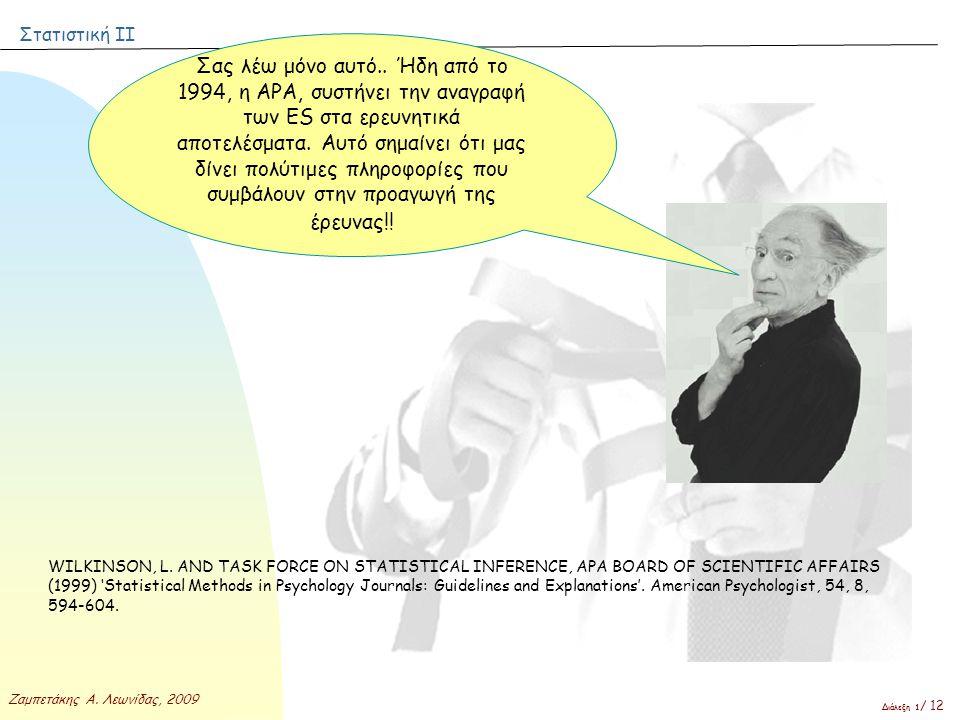 Στατιστική ΙΙ Ζαμπετάκης Α.Λεωνίδας, 2009 Διάλεξη 1 / 12 Σας λέω μόνο αυτό..