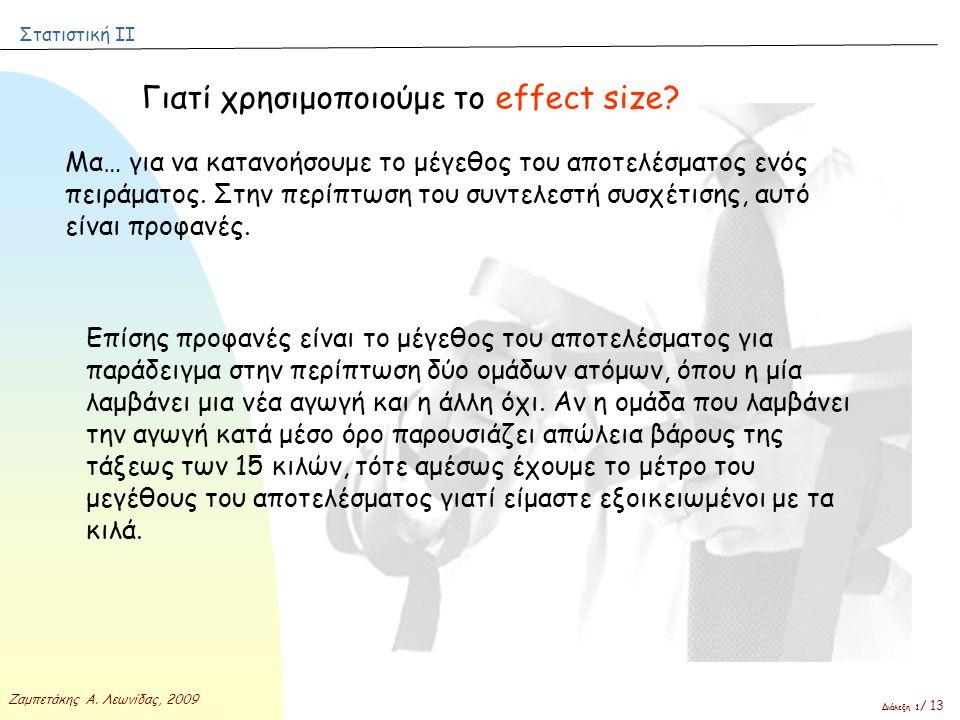 Στατιστική ΙΙ Ζαμπετάκης Α.Λεωνίδας, 2009 Διάλεξη 1 / 13 Γιατί χρησιμοποιούμε το effect size.