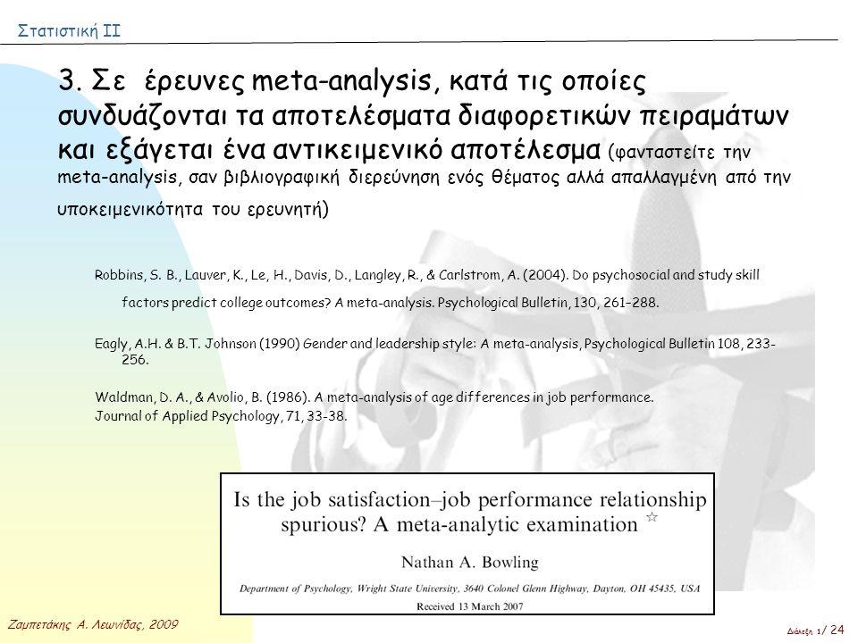 Στατιστική ΙΙ Ζαμπετάκης Α.Λεωνίδας, 2009 Διάλεξη 1 / 24 3.