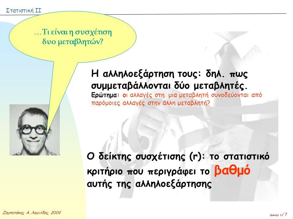 Στατιστική ΙΙ Ζαμπετάκης Α.Λεωνίδας, 2009 Διάλεξη 1 / 7 …Τι είναι η συσχέτιση δυο μεταβλητών.