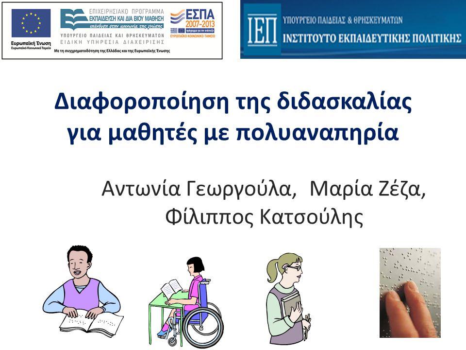 Διαφοροποίηση της διδασκαλίας για μαθητές με πολυαναπηρία Αντωνία Γεωργούλα, Μαρία Ζέζα, Φίλιππος Κατσούλης 1
