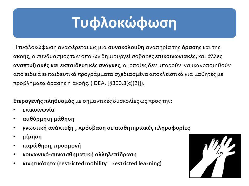 Τυφλοκώφωση Η τυφλοκώφωση αναφέρεται ως μια συνακόλουθη αναπηρία της όρασης και της ακοής, ο συνδυασμός των οποίων δημιουργεί σοβαρές επικοινωνιακές,