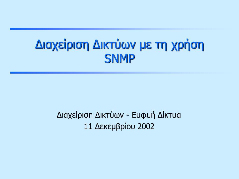 Διαχείριση Δικτύων με τη χρήση SNMP Διαχείριση Δικτύων - Ευφυή Δίκτυα 11 Δεκεμβρίου 2002