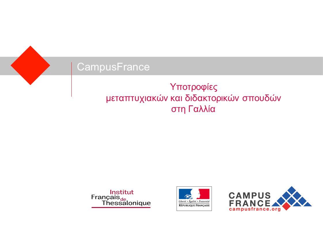 CampusFrance Υποτροφίες μεταπτυχιακών και διδακτορικών σπουδών στη Γαλλία