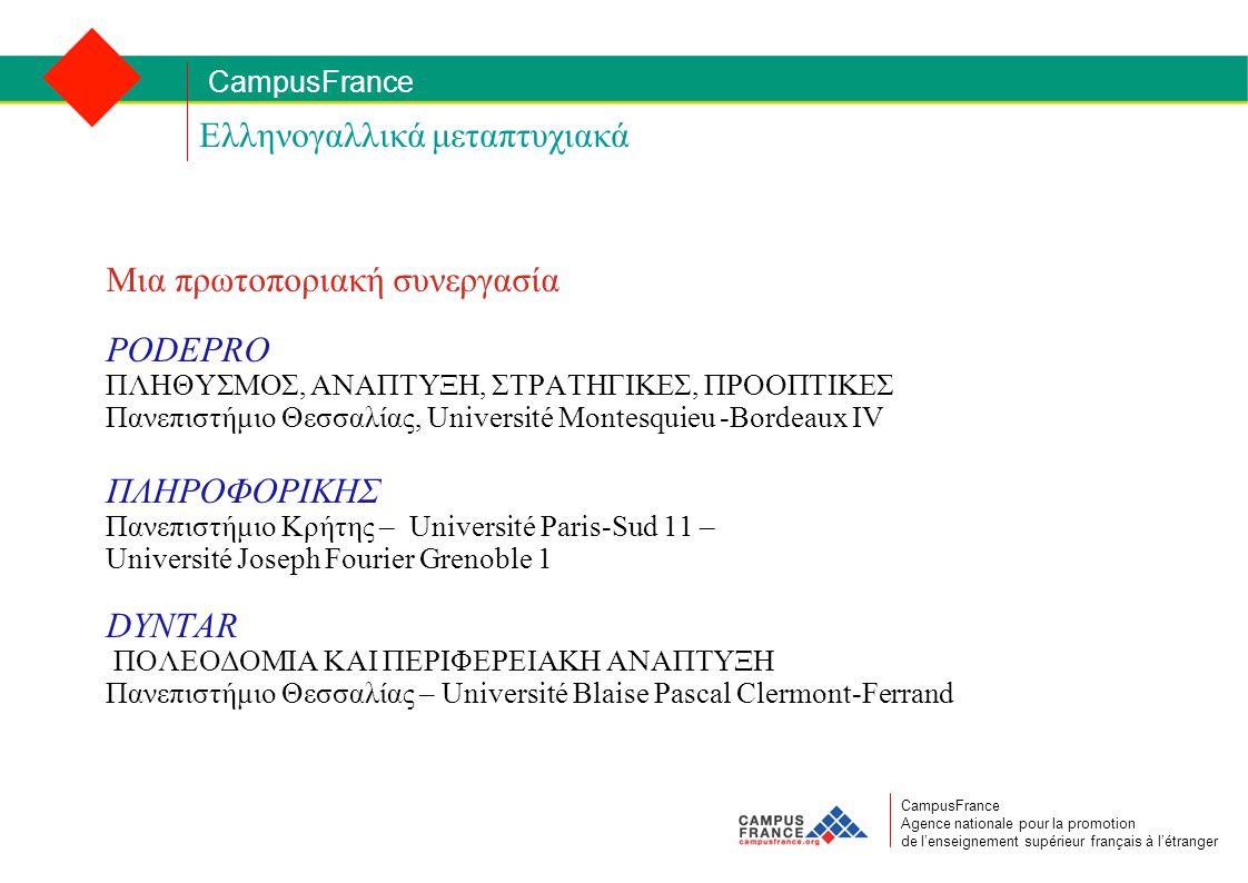 CampusFrance CampusFrance Agence nationale pour la promotion de l'enseignement supérieur français à l'étranger Ελληνογαλλικά μεταπτυχιακά Μια πρωτοπορ