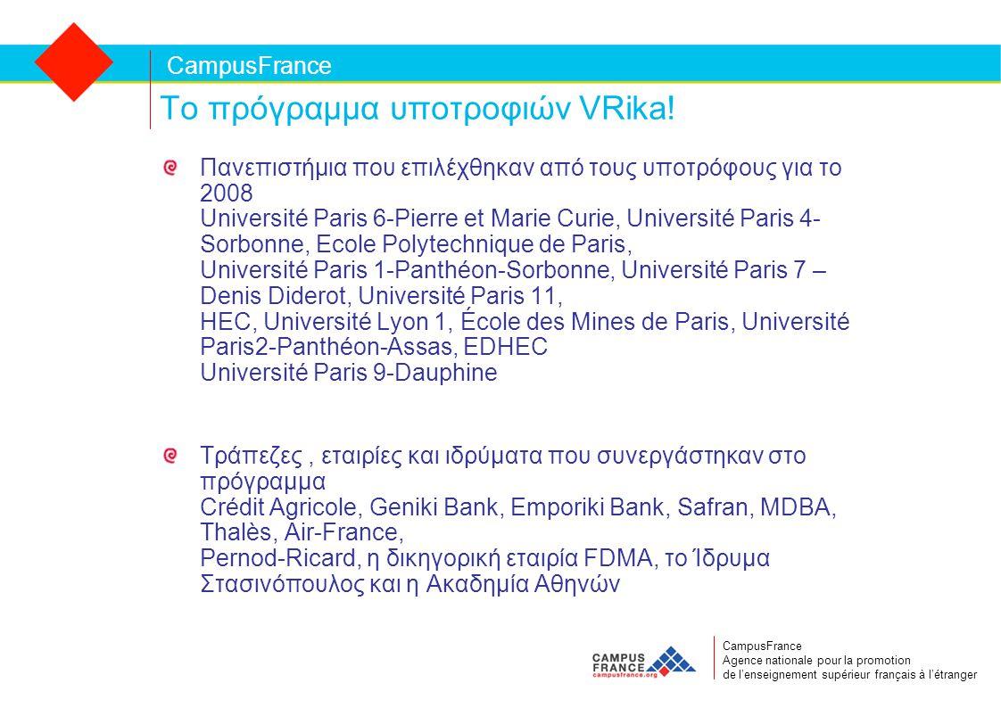 CampusFrance CampusFrance Agence nationale pour la promotion de l'enseignement supérieur français à l'étranger Το πρόγραμμα υποτροφιών VRika! Πανεπιστ