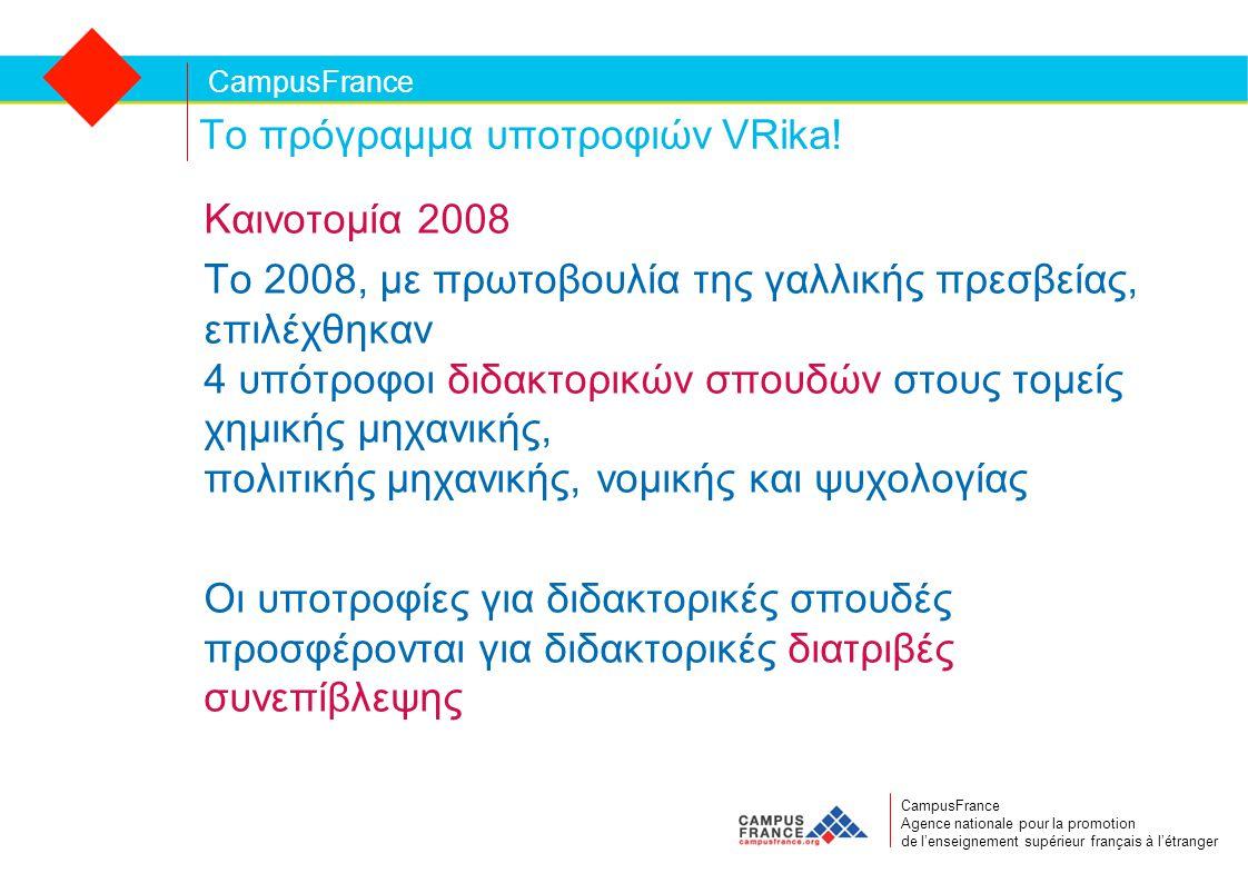 CampusFrance CampusFrance Agence nationale pour la promotion de l'enseignement supérieur français à l'étranger Το πρόγραμμα υποτροφιών VRika! Καινοτομ