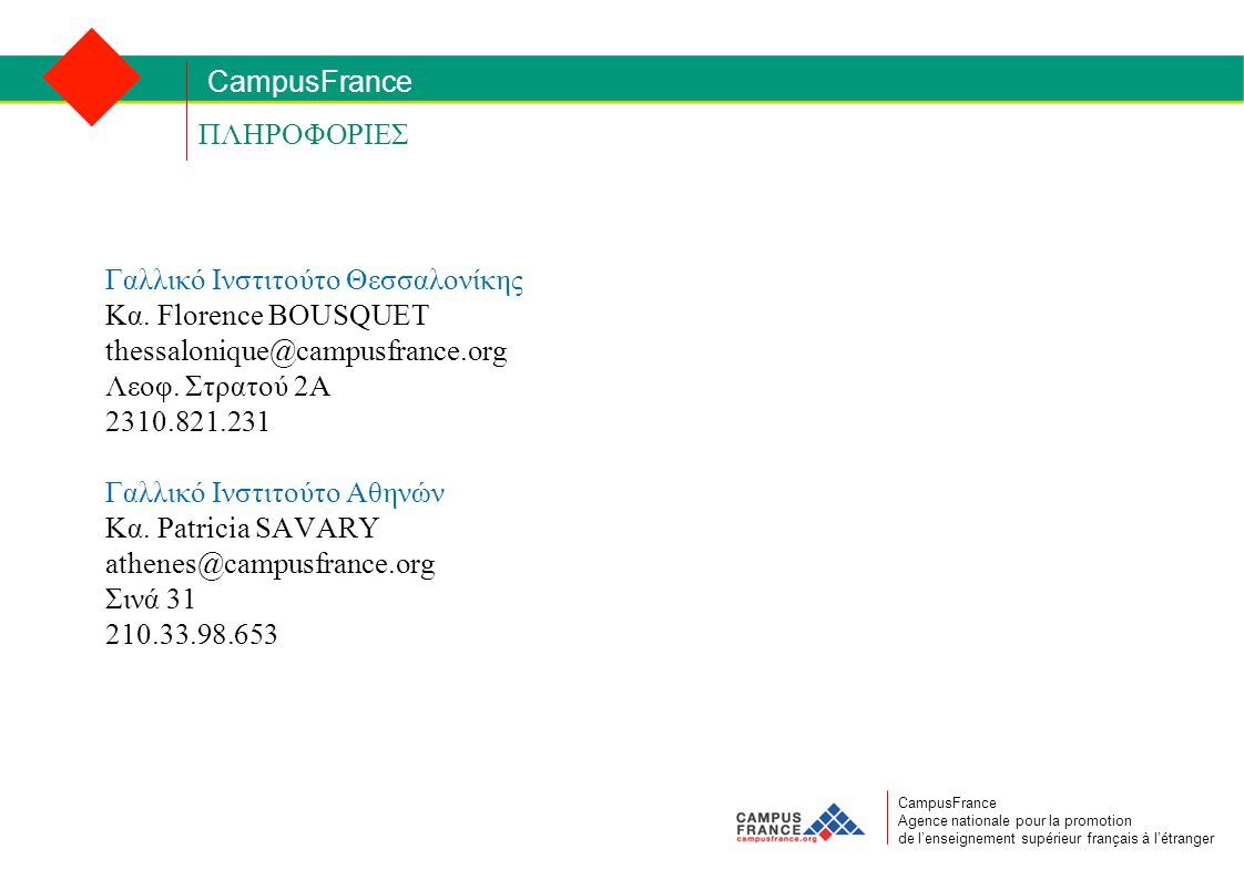 CampusFrance CampusFrance Agence nationale pour la promotion de l'enseignement supérieur français à l'étranger ΠΛΗΡΟΦΟΡΙΕΣ Γαλλικό Ινστιτούτο Θεσσαλον
