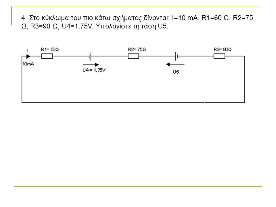 4. Στο κύκλωμα του πιο κάτω σχήματος δίνονται: Ι=10 mA, R1=60 Ω, R2=75 Ω, R3=90 Ω, U4=1,75V. Υπολογίστε τη τάση U5.