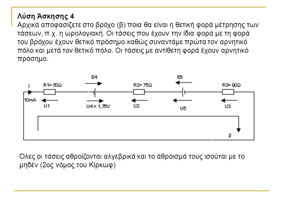 Λύση Άσκησης 4 Αρχικά αποφασίζετε στο βρόχο (β) ποια θα είναι η θετική φορά μέτρησης των τάσεων, π.χ. η ωρολογιακή. Οι τάσεις που έχουν την ίδια φορά