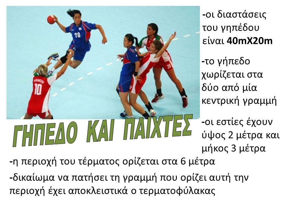 Η χειροσφαίριση ή χάντμπολ είναι: -ομαδικό ολυμπιακό άθλημαολυμπιακό άθλημα -παίζεται από άνδρες και γυναίκες -διαθέτει στοιχεία από όλα τα ομαδικά αθ