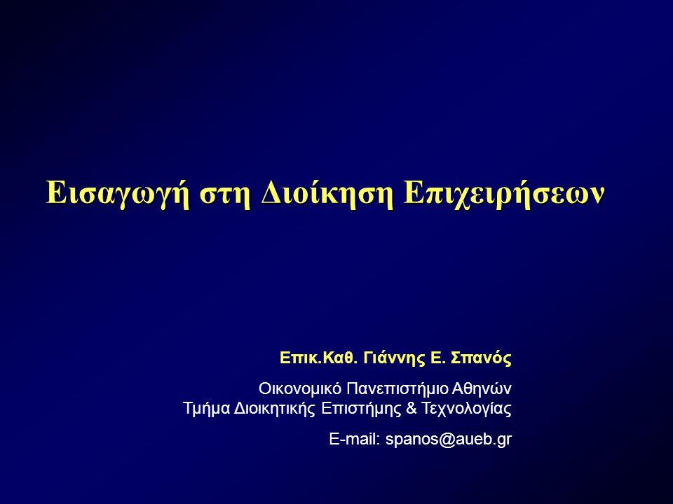 Εισαγωγή στη Διοίκηση Επιχειρήσεων Επικ.Καθ. Γιάννης Ε. Σπανός Οικονομικό Πανεπιστήμιο Αθηνών Τμήμα Διοικητικής Επιστήμης & Τεχνολογίας E-mail: spanos