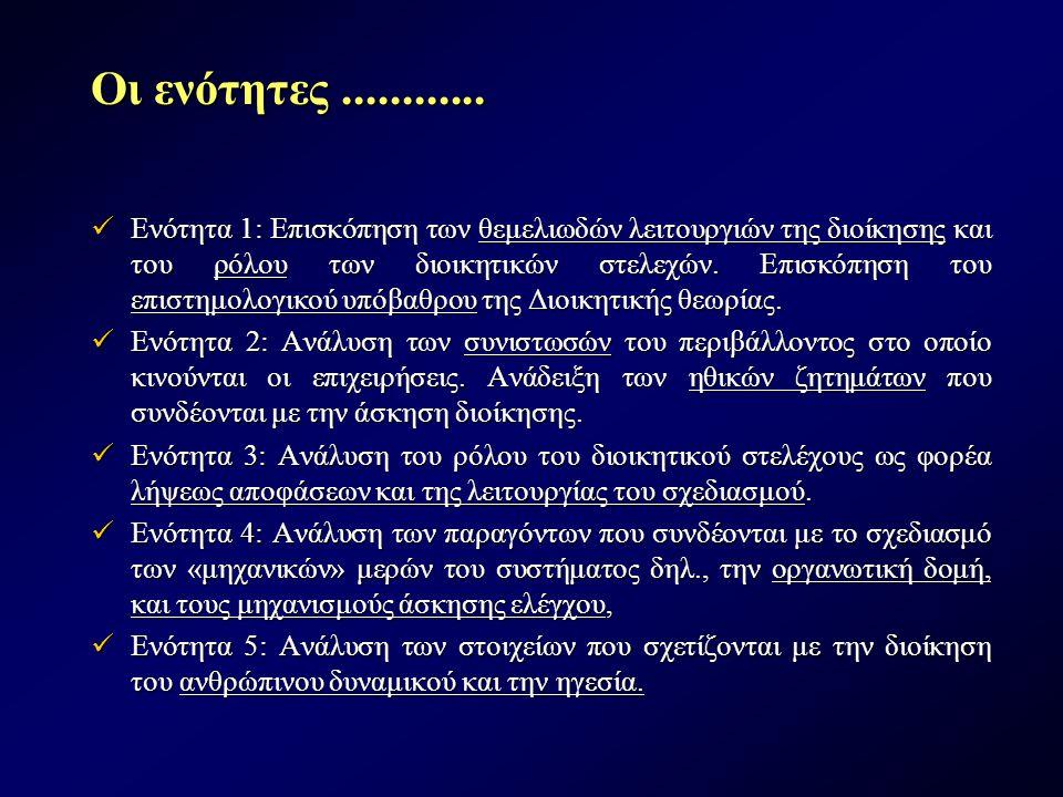 Οι ενότητες............ Ενότητα 1: Επισκόπηση των θεμελιωδών λειτουργιών της διοίκησης και του ρόλου των διοικητικών στελεχών. Επισκόπηση του επιστημο