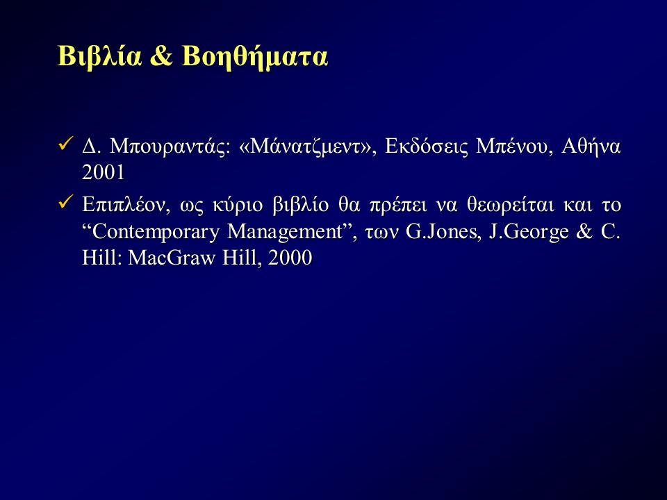 Βιβλία & Βοηθήματα Δ. Μπουραντάς: «Μάνατζμεντ», Εκδόσεις Μπένου, Αθήνα 2001 Δ. Μπουραντάς: «Μάνατζμεντ», Εκδόσεις Μπένου, Αθήνα 2001 Eπιπλέον, ως κύρι