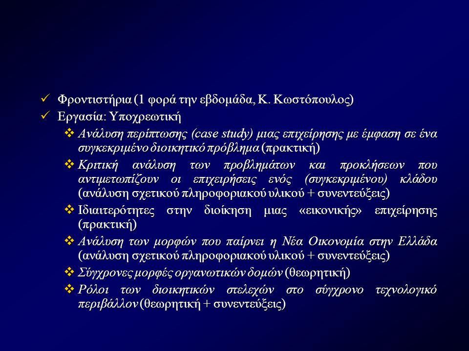 Φροντιστήρια (1 φορά την εβδομάδα, Κ. Κωστόπουλος) Φροντιστήρια (1 φορά την εβδομάδα, Κ. Κωστόπουλος) Εργασία: Υποχρεωτική Εργασία: Υποχρεωτική  Ανάλ