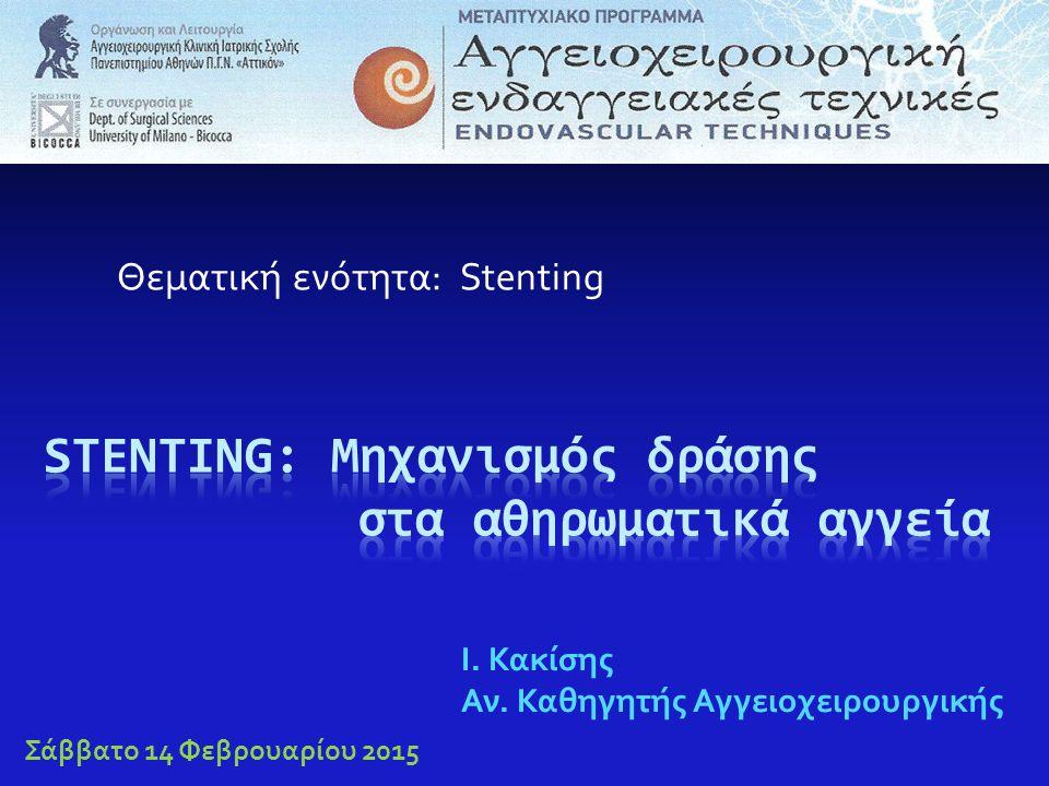 Θεματική ενότητα: Stenting Σάββατο 14 Φεβρουαρίου 2015 Ι. Κακίσης Αν. Καθηγητής Αγγειοχειρουργικής