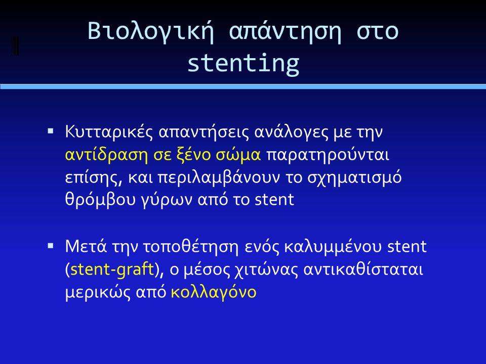  Κυτταρικές απαντήσεις ανάλογες με την αντίδραση σε ξένο σώμα παρατηρούνται επίσης, και περιλαμβάνουν το σχηματισμό θρόμβου γύρων από το stent  Μετά την τοποθέτηση ενός καλυμμένου stent (stent-graft), o μέσος χιτώνας αντικαθίσταται μερικώς από κολλαγόνο Βιολογική απάντηση στο stenting