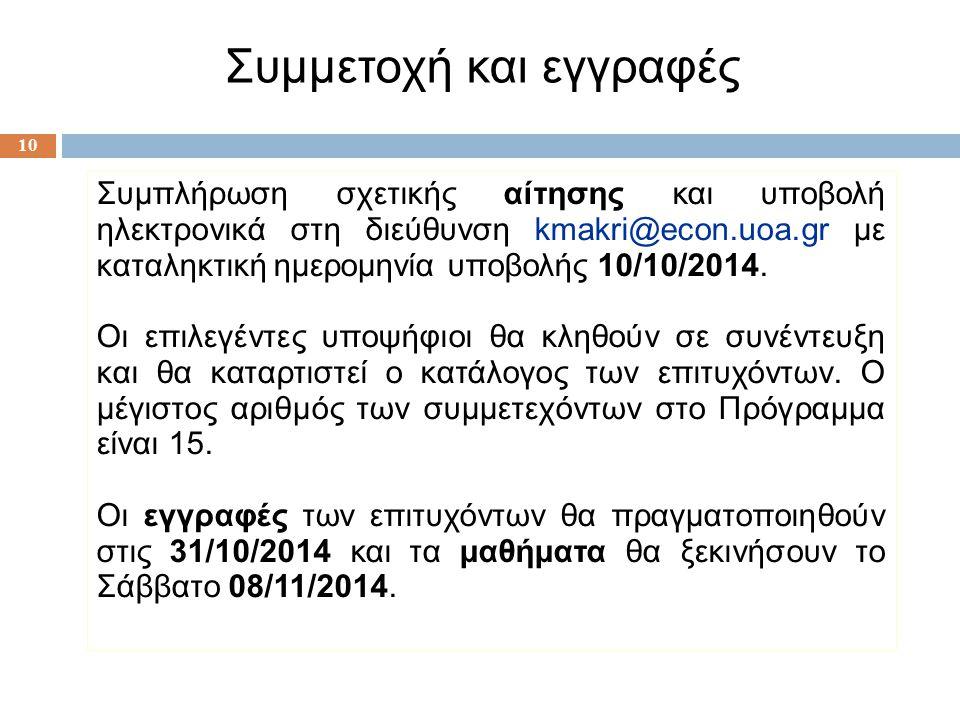 10 Συμπλήρωση σχετικής αίτησης και υποβολή ηλεκτρονικά στη διεύθυνση kmakri@econ.uoa.gr με καταληκτική ημερομηνία υποβολής 10/10/2014. Οι επιλεγέντες