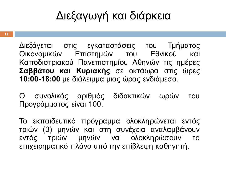 11 Διεξάγεται στις εγκαταστάσεις του Τμήματος Οικονομικών Επιστημών του Εθνικού και Καποδιστριακού Πανεπιστημίου Αθηνών τις ημέρες Σαββάτου και Κυριακής σε οκτάωρα στις ώρες 10:00-18:00 με διάλειμμα μιας ώρας ενδιάμεσα.