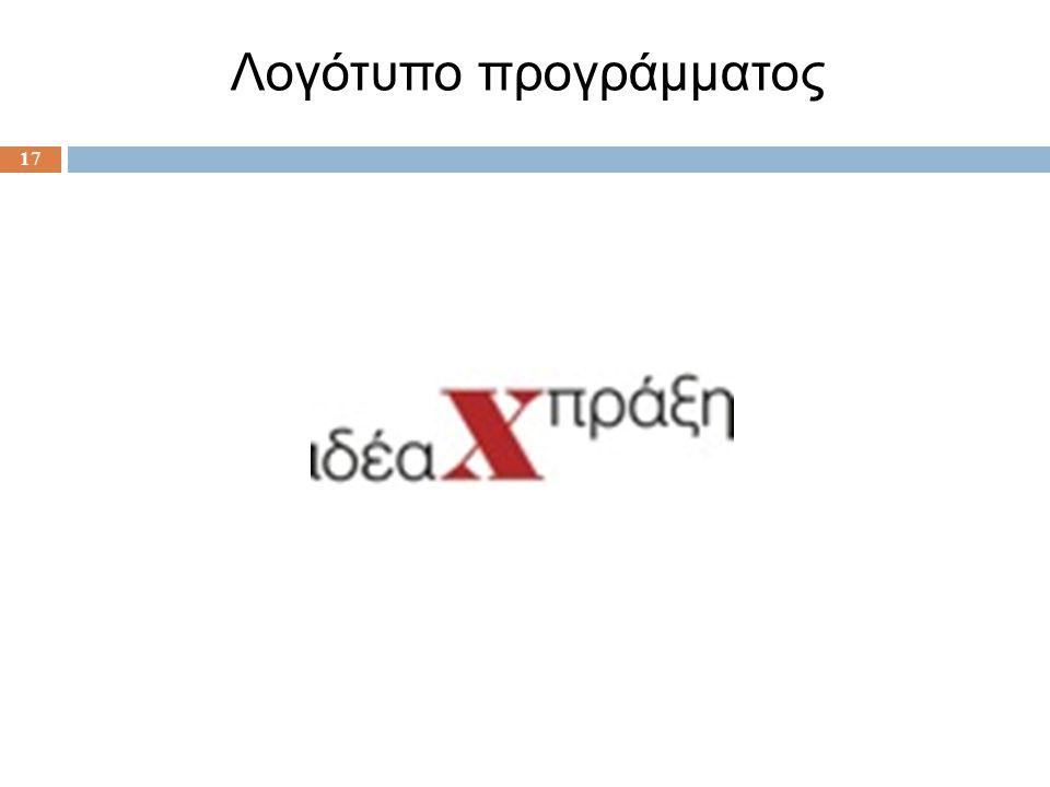 17 Λογότυπο προγράμματος