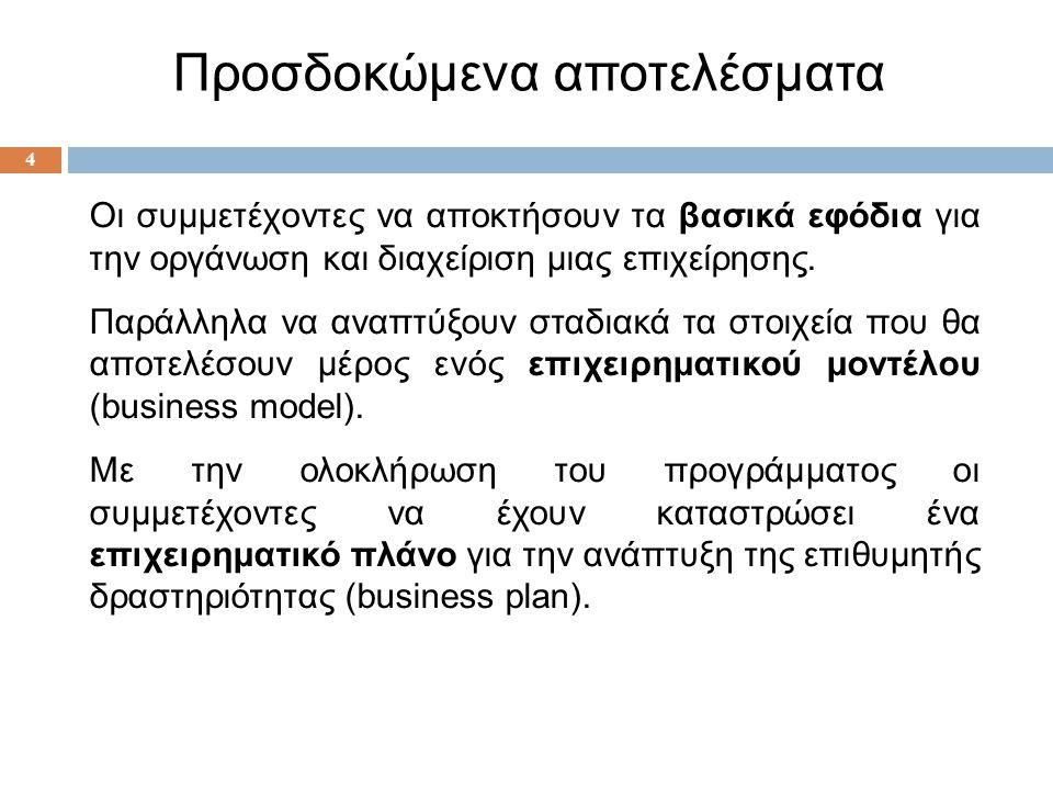 4 Οι συμμετέχοντες να αποκτήσουν τα βασικά εφόδια για την οργάνωση και διαχείριση μιας επιχείρησης. Παράλληλα να αναπτύξουν σταδιακά τα στοιχεία που θ